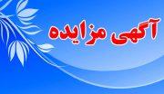 آگهی مزایده فروش یک باب مغازه در خیابان امام راور+جزئیات