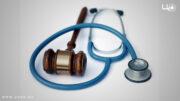 فعال شدن مجدد پزشک قانونی راور