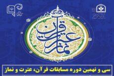 کسب ۳۱ رتبه برتر در سی و نهمین دوره مسابقات قرآن، عترت و نماز مرحله استانی توسط دانش آموزان راوری