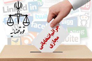شعب ویژه برای رسیدگی به جرائم انتخاباتی در راور تشکیل شد