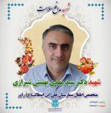 آسمانی شدن اولین شهید سلامت دانشگاه علوم پزشکی کرمان/شهید بهشتی متخصص اطفال بیمارستان راور بود