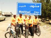 رکابزنی مسیر راور تا مشهد مقدس توسط تیم دوچرخه سواری شهدای کارگری معدن همکار