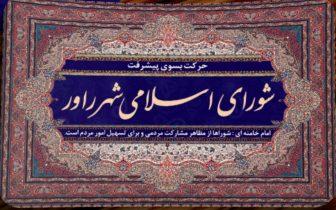 هیئت رئیسه شورای اسلامی شهر راور برای یکسال دیگر در سمت خود ابقا شدند