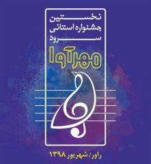 نخستین جشنواره استانی سرود « مهرآوا » به میزبانی شهرستان راور برگزار میشود
