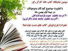 سومین نمایشگاه کتاب خانه کارگر راور در بهمن ماه برگزار می شود