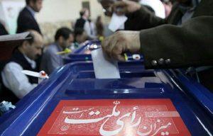 بیش از ۷۰۰ نفر در روند برگزاری انتخابات در شهرستان راور حضور دارند