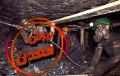 شمار قربانیان حادثه معدن هجدک ۴ نفر شد/ ۳ کارگر محبوس شده جان باخته بودند