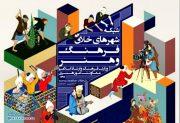 راهيابي راور به مرحله نهایی «شبکه شهرهای خلاق فرهنگ و هنر» در رشته فرش