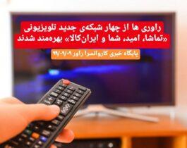 راوری ها از ۴ شبکهی جدید تلویزیونی بهرهمند شدند