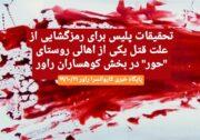 """تحقیقات پلیس برای رمزگشایی از علت قتل یکی از اهالی روستای """"حور"""" در بخش کوهساران راور"""