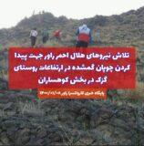 تلاش نیروهای هلال احمر راور برای پیدا کردن چوپان گمشده در ارتفاعات روستای گزک بخش کوهساران