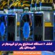 کشف ۶ دستگاه استخراج رمز امرز غیرمجاز در شهرستان راور