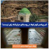 قبر پیامبر قوم لوط در روستای مزارشاه راور نیست!